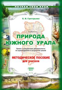григорьева_методич_14