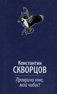скворцов_чибис