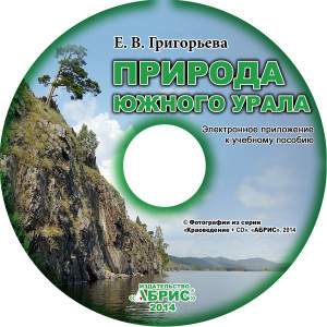 диск_григорьевой
