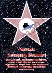 Звезда Моисееву
