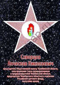 Звезда Скворцову