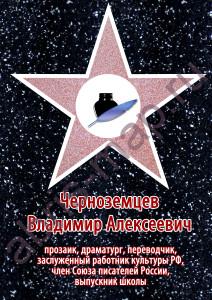 Звезда Черноземцеву ВА