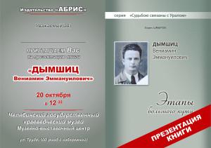 пригласительный_шмыров