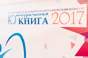 20171005-002-UKniga-balachencev