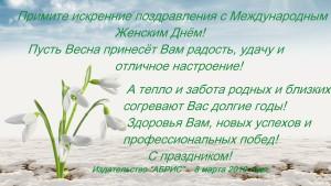 8_марта_2019_АБРИС