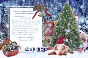 novogodnyaya-2019_sait