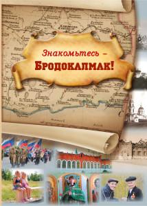 Бродокалмак_oblogka