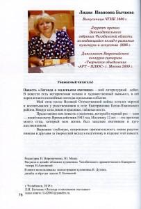 Бычкова_Легенда