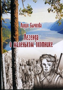 Легенда_Бычкова