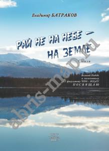 батраков_20