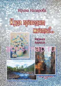 назарова_19