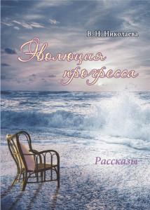 николаева_2017