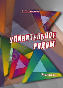 николаева_20_1