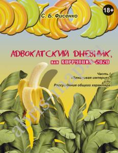 фисенко_банан_hep