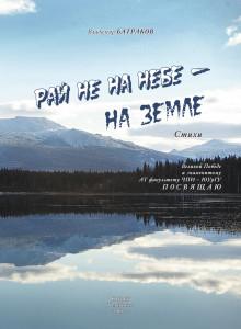 batrakov_ray_2015