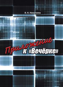 nikolaeva_prilogenie_2015