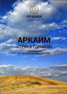 obl_arkaim