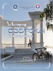 ozersk_2014