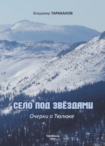 tarakanov_pod_zvezdami
