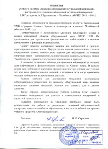 Рецензия_дневник_природа_ЮУрала