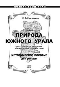 Методичка_Григорьева