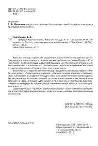 Тетрадь_григорьева2