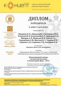 краеведение диплом победител