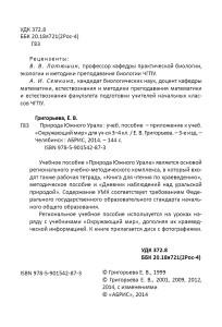 grigor_CD2