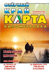 озерный_2016