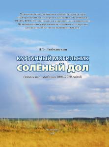 любчанский