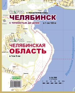 chelyabinsk_16500 890õ1100_201612