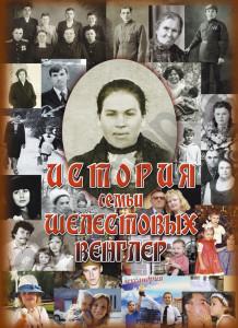 obl_shelestovi