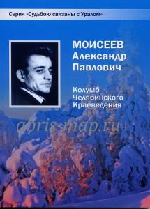 moisseev_obl