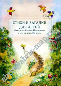 стихи и загадки для детей Макарова
