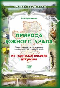 Григор_методич_рекоменд
