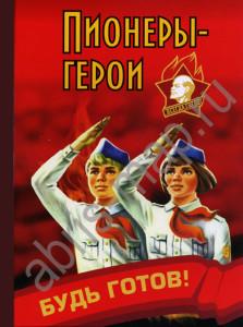 герои_пионеры
