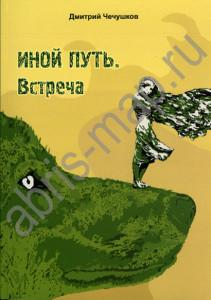 чекушкин