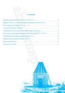 kontur_history_typog-3_removed_page-0001